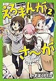 えろまんがさ~が (2) (MeDu COMICS)