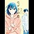 モブ子の恋 2巻
