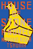 House of Stone: A Novel