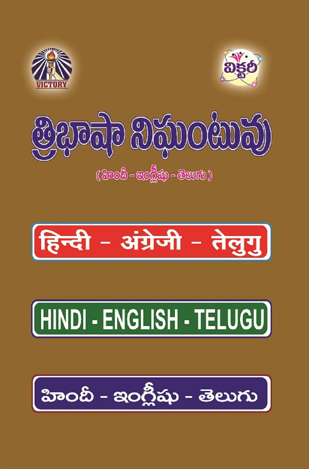 Hindi - English - Telugu (Tribasha) Dictionary: Dr  B Lakshmayasetty