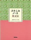 書きこみノート英文法