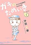 ガキのためいき プチキス(1) 子どもの発達障害あるある記 (Kissコミックス)