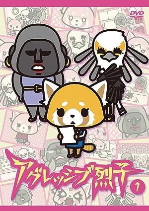 アグレッシブ烈子[Blu-ray]