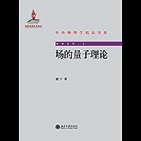 场的量子理论 (中外物理学精品书系·经典系列)