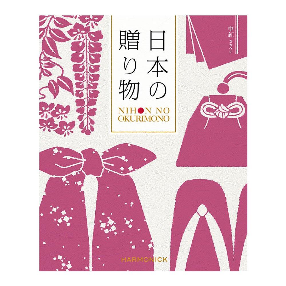 カタログギフト 日本の贈りもの 3つもらえる トリプルチョイス カタログギフト グルメ 内祝い 日本の贈りもの 中紅(なかべに) B07D3BM3QY