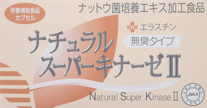 ナチュラル スーパーキナーゼ2 無臭タイプ 90粒 B003Q42L4U 1個  1個