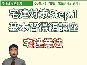 宅建Step.1 基本習得編講座(宅建業法)