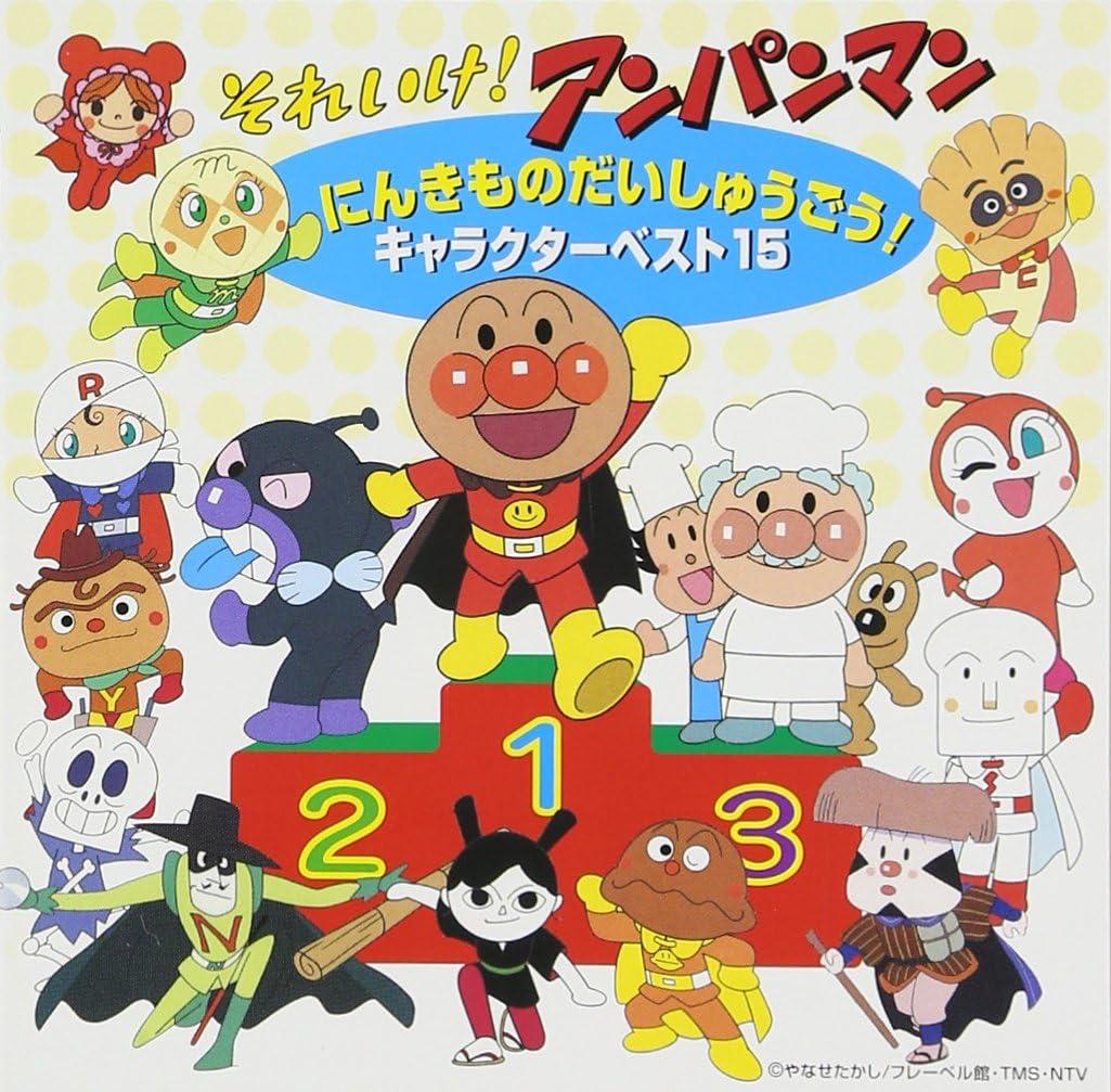 それいけ アンパンマン にんきものだいしゅうごう キャラクターベスト15
