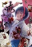 あかよろし 闇花札遊鬼譚 1 (マッグガーデンコミックス Beat'sシリーズ)