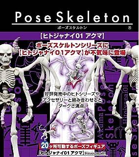 Pose Skeleton Not Human Vol.1 Demon