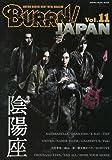 BURRN! JAPAN(バーン・ジャパン) Vol.11 (シンコー・ミュージックMOOK)