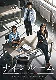 ナインルーム<韓国放送版> DVD-BOX1