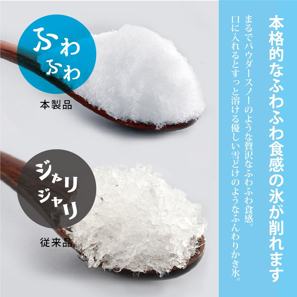DOSHISHA Electric Authentic Fluffy Shaved Ice Machine KCSP-1851【Japan Domestic Genuine Products】【Ships from Japan】 by DOSHISHA (Image #4)
