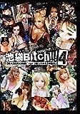 【素人】彼氏に内緒(´・ω・`)撮ってみた【中田氏】池袋Bitch! ! ! 4 [DVD]