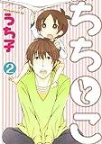 ちちとこ(2) (ガンガンコミックス)
