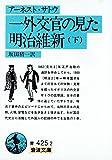 一外交官の見た明治維新〈下〉 (1960年) (岩波文庫)