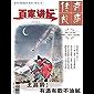 百家讲坛 半月刊 2018年03期