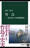 竹島―もうひとつの日韓関係史 (中公新書)