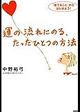 運の流れにのる、たったひとつの方法 「捨てること」からはじめよう! 大和出版