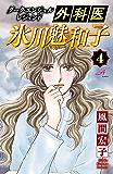 ダーク・エンジェル レジェンド 外科医 氷川魅和子 4 (Akita Comics Elegance)