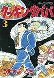 クッキングパパ(3) (モーニングコミックス)