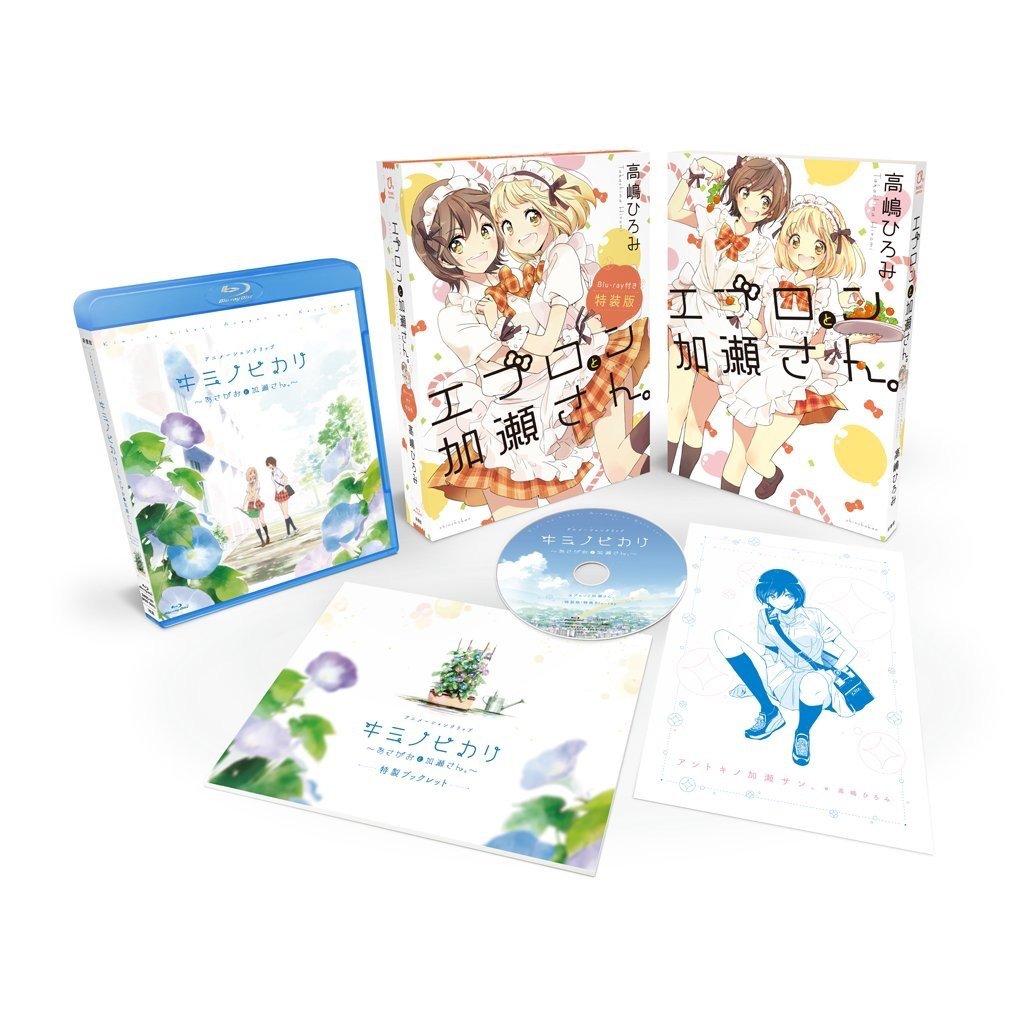 「エプロンと加瀬さん。」特装版 アニメーションクリップ「キミノヒカリ」Blu-ray