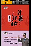 清案探秘:朝廷轶事(百家讲坛热播节目同名图书,首位80后学者开讲清史)