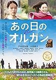 あの日のオルガン [DVD]