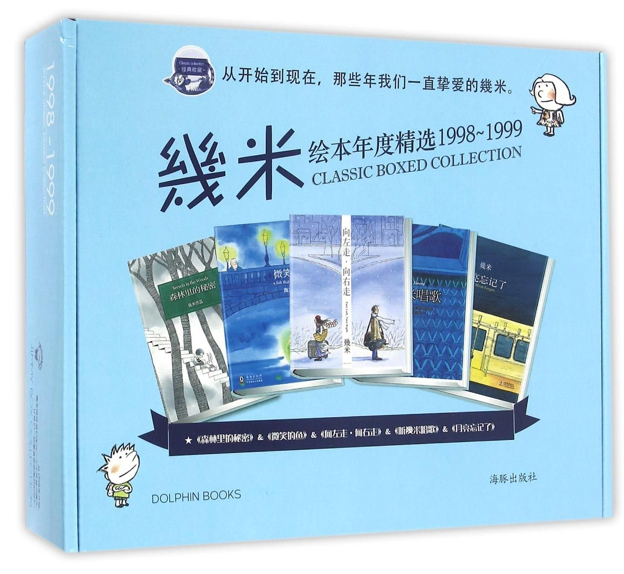 Download Selection of Jimmy's Pictures Book (in five volumes with theme folder + theme notebook 1998-1999) (Chinese Edition) pdf