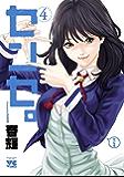センセ。 4 (ヤングチャンピオン・コミックス)