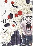 イノサン Rouge ルージュ 4 (ヤングジャンプコミックス)