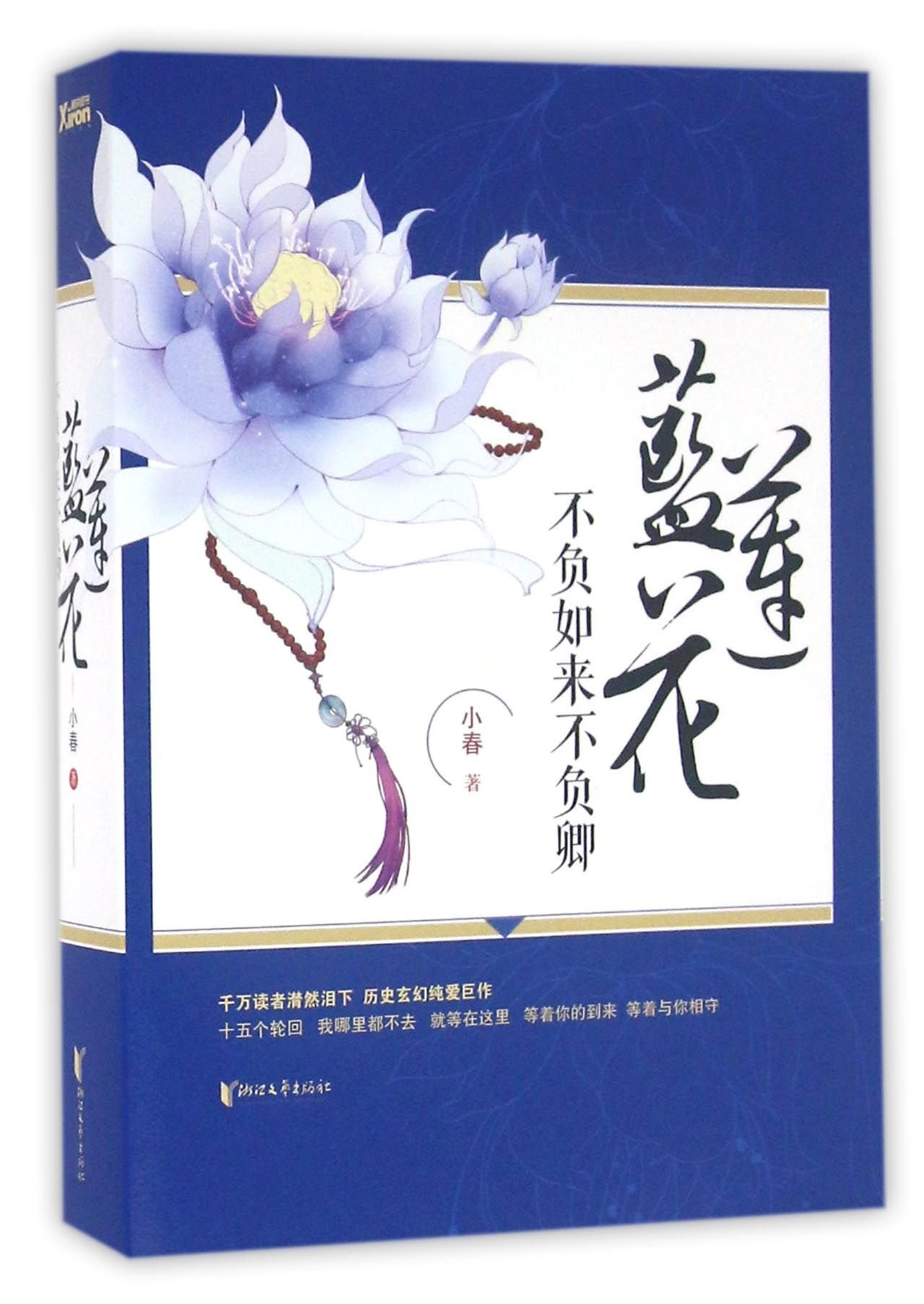 Read Online The Blue Lotus (Never Let You or Buddha down - I&II) (Chinese Edition) PDF