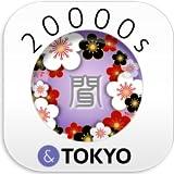 英単語 リスニング タッチ! 20000s 4択ゲーム 英和・和英辞書 単語帳