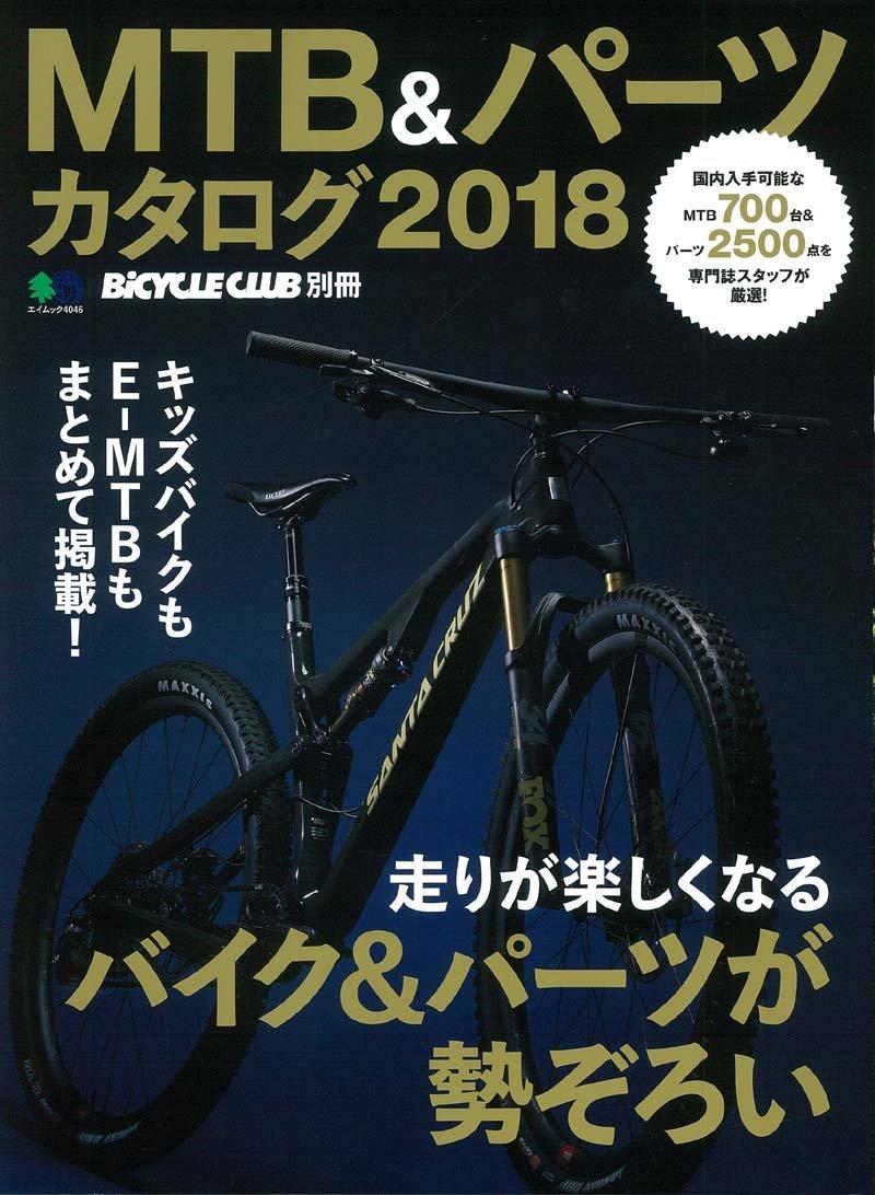 「MTB&パーツカタログ2018(BiCYCLE CLUB別冊)」(エイ出版社)