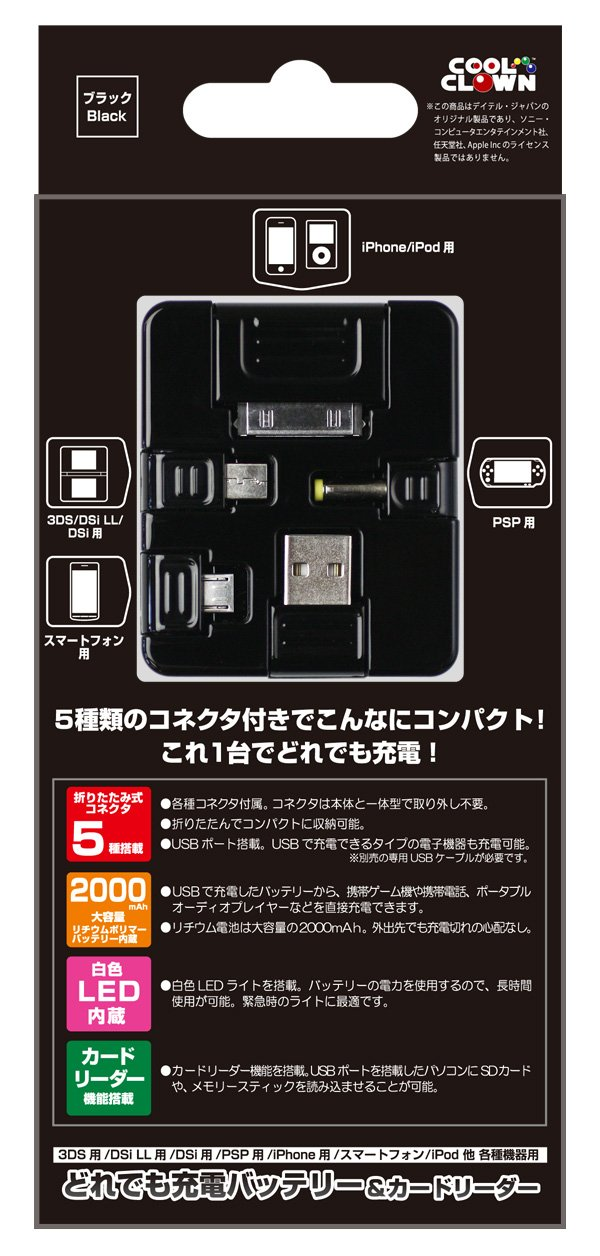 Any (for 3DSLL/3DS/DsiLL/Dsi/PSP/iPhone / smartphone) Battery & Card Reader (Black)