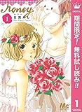 ハニー【期間限定無料】 1 (マーガレットコミックスDIGITAL)