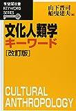 文化人類学キーワード 改訂版 (有斐閣双書)