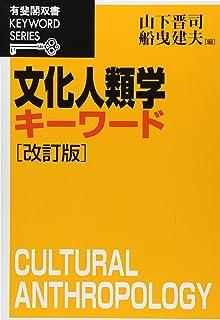 文化人類学最新術語100 | 綾部 ...