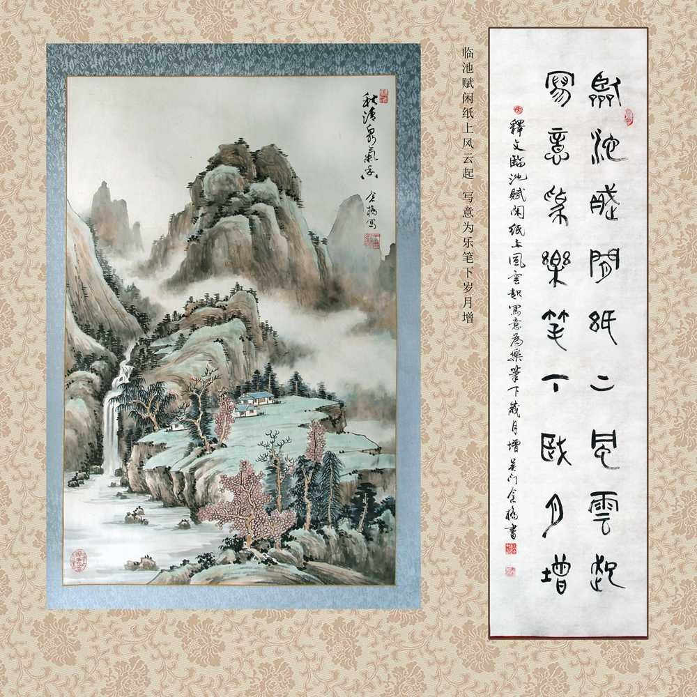 Masters Cangqiao painted original handwriting 幽谷云庐 5090CM
