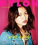 NYLON JAPAN(ナイロン ジャパン) 2016年 11 月号 [雑誌]