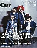 Cut 2015年 10 月号 [雑誌]