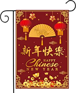 Happy Chinese New Year Garden Flag 2021 Chinese New Year Outdoor Patio Flags Sign, Cheers to Chinese New Year House Yard Burlap New Year Party Decorations Supplies