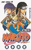 NARUTO -ナルト- 9 (ジャンプコミックス)