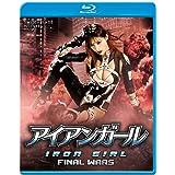 Iron Girl: Final Wars [Blu-ray]