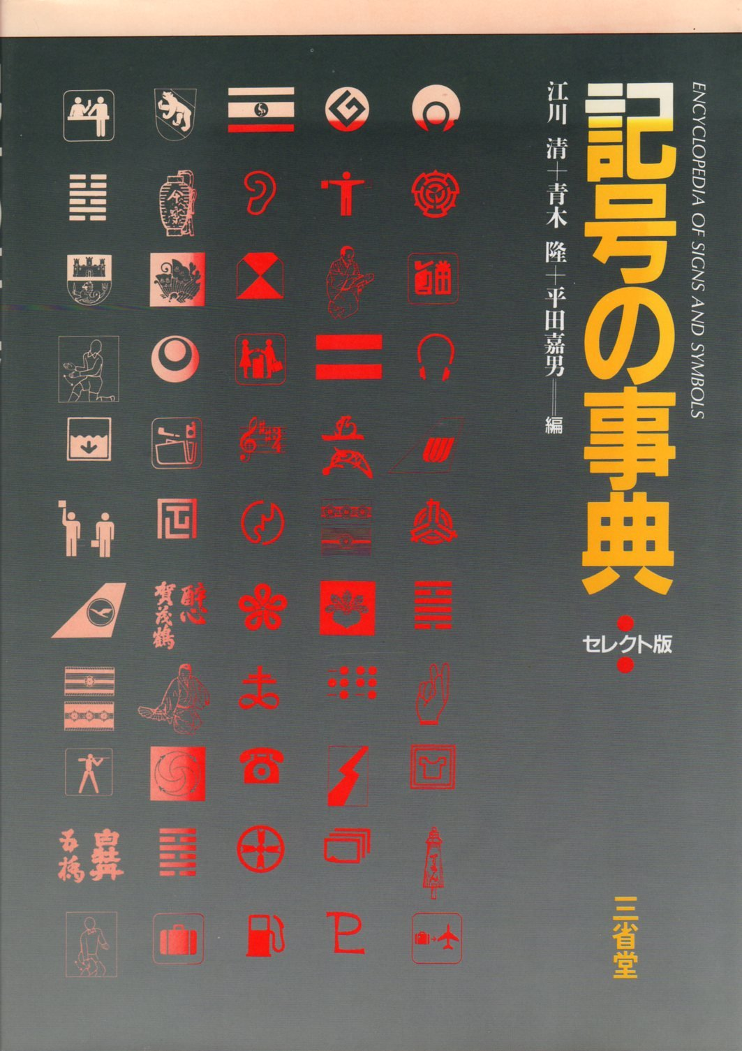 Kig No Jiten Encyclopedia Of Signs And Symbols Japanese Edition