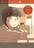 プリンセスメゾン(5) (ビッグコミックス)