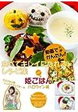 【Amazon.co.jp限定】動画でかんたん!  食べてキレイになれるレシピ集from姫ごはん ハロウィン編《ゴマブックス株式会社》 [DVD]