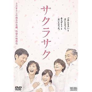 サクラサク[DVD]