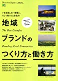Discover Japan_LOCAL 地域ブランドのつくり方と働き方 (エイムック 3851 Discover Japan_LOCAL)