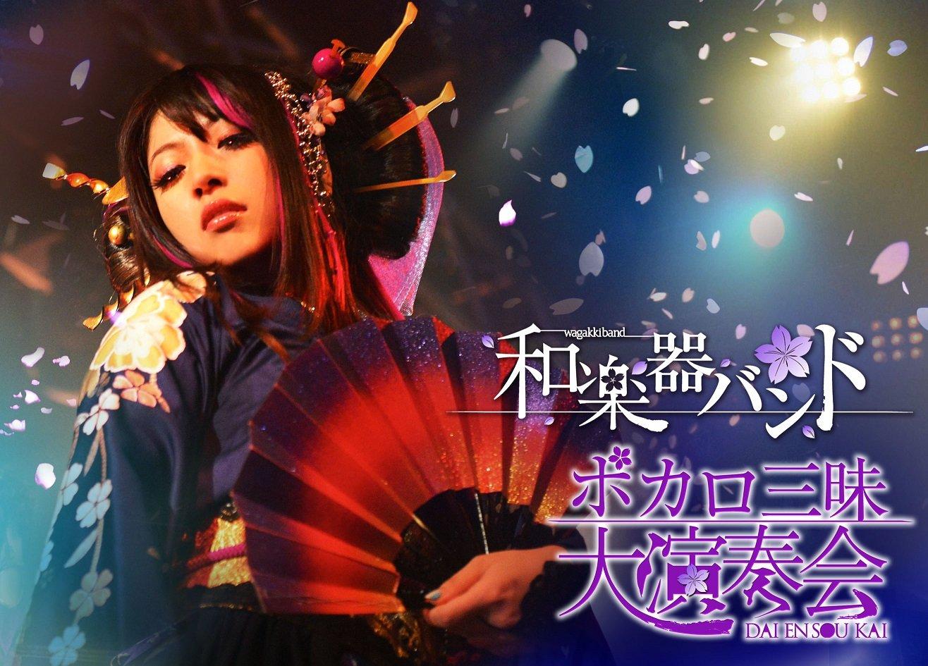 ボカロ三昧大演奏会 (Blu-ray Disc+CD2枚組) (数量限定盤) B00NXOF6KY